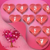 心脏键盘扩展 – 为苹果手机可爱的背景和浪漫的字型转换器