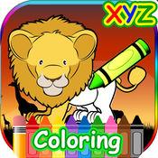 XYZ动物着色游戏 1