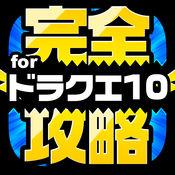 DQ10完全攻略 for ドラクエ10 1