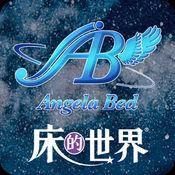 Angela Bed 睡眠守護天使 3.11.072117