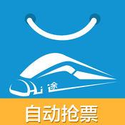 Hi途-中国铁路出行第一服务平台