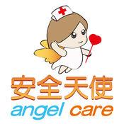 安全天使(免费) 1.1.4