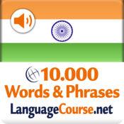 北印度语 词汇学习机 – हिंदी词汇轻松学