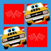 他第一次小汽车卡通拼图- 记忆游戏适合幼儿园和学龄前儿童