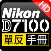 Nikon D7100超級單反天書(國際版) 1.3