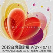 2012台灣設計展 1.1