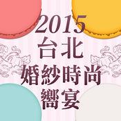 2015 台北國際婚紗時尚饗宴 1.6