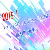 2015!ファイナンシャルプランナー3級 過去問 130問+α 1.0.0