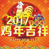 2017鸡年春节祝...