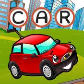 ABC 车!儿童游戏: 学习 写文字,并与车辆,汽车,公交车,飞机,火车,直