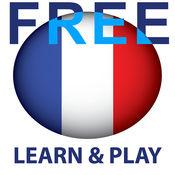 游玩和学习。法国语 免费  2.7