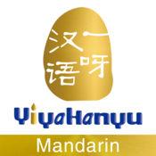 YiyaHanyu,一呀汉语 - Learn Mandarin Chinese Language 1.