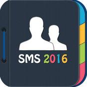 短信群发 2016专业版 2.3