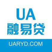 UA融易贷-专注个人信用小额贷款APP