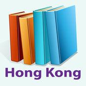 香港图书馆 - 多账户 4.7