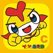 YoYo大進擊(中班上) 1.1.0