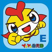 YoYo大進擊(大班上) 1.1.0