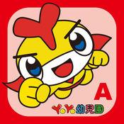 YoYo大進擊(小班上) 1.1.0