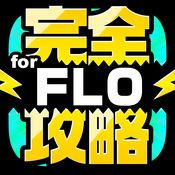 FLO完全攻略 for ファンタジーライフ オンライン 1.1