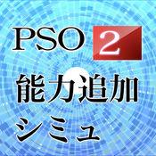 PSO2能力追加シミュレータ 3.1.2