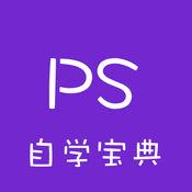 PS自学宝典 - 最...