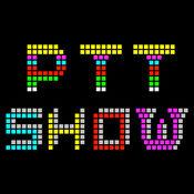 PTT 鄉民樂 - 閃開!讓專業的來 1.16