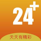 24+ - 天天有精彩! 3.6.3