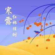 24节气工具-普及中国传统二十四节气工具 1.1