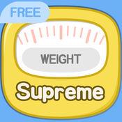 Supreme 体重管理 FREE 1