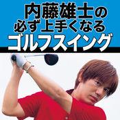"""""""動画付き"""" 内藤 雄士の必ず上手くなるゴルフスイング 2"""
