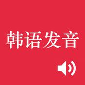 韩语发音-口语零基础快速入门 1
