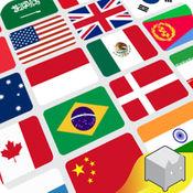 国旗大全 - 世界国家旗帜