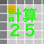 25マス計算 1.1.1