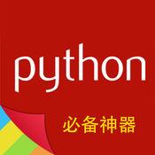 Python编程神器 -程序员必备开发手册 1.5