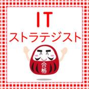 ITストラテジスト 過去問題集2016 1.0.3