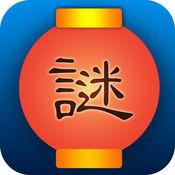 灯谜:中国文化...