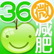 360微减肥 3.2