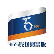 365钱包财富版版-您的移动收款专家! 3.0.1