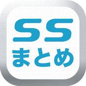 SS(ショートストーリー)のブログまとめ速報 6.5