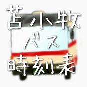 TomabusTT - 苫小牧道南バス時刻表 3.1.0