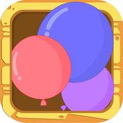 弹出所有的气球 - 粉碎热潮挑战(高级版) 1