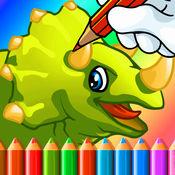 恐龙着色孩子的书 - 画 - 画恐龙 1.2