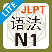 JLPT N1 语法 Lite 1.5.2