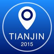 天津离线地图+城市指南导航,旅游和运输 2.5