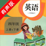 PEP人教版小学英语四年级上下册