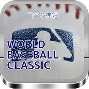 WBC ワールド・ベースボール・クラシック Fan検定クイズ 1