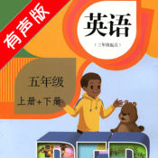 PEP人教版小学英语五年级上下册 -三年级起点同步教材