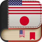 Offline Japanese to English Language Dictionary & tran
