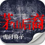 (有声)茅山后裔-虎门将子[离线畅听版] 1.0.0