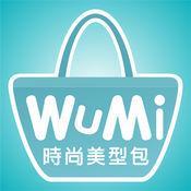 WuMi 饒富風采絕色美包 2.22.0